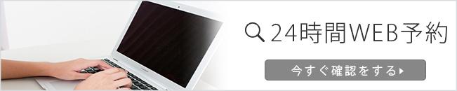 web24時間予約
