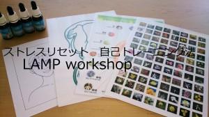 LAMP ストレスworkshop - コピー