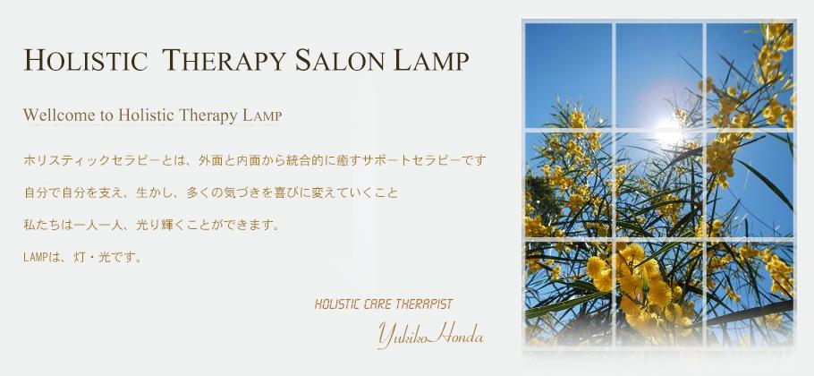 ホリスティックケアセラピー 北青山 【Holistic Care Therapy LAMP】