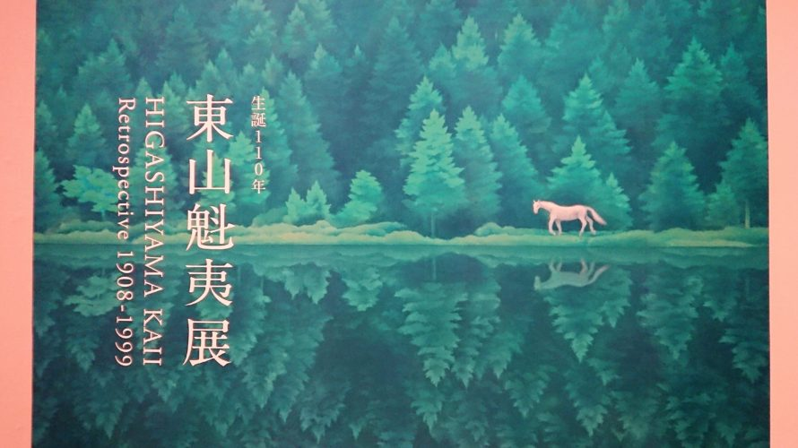 心を描く・祈りの絵画 ~東山魁夷展
